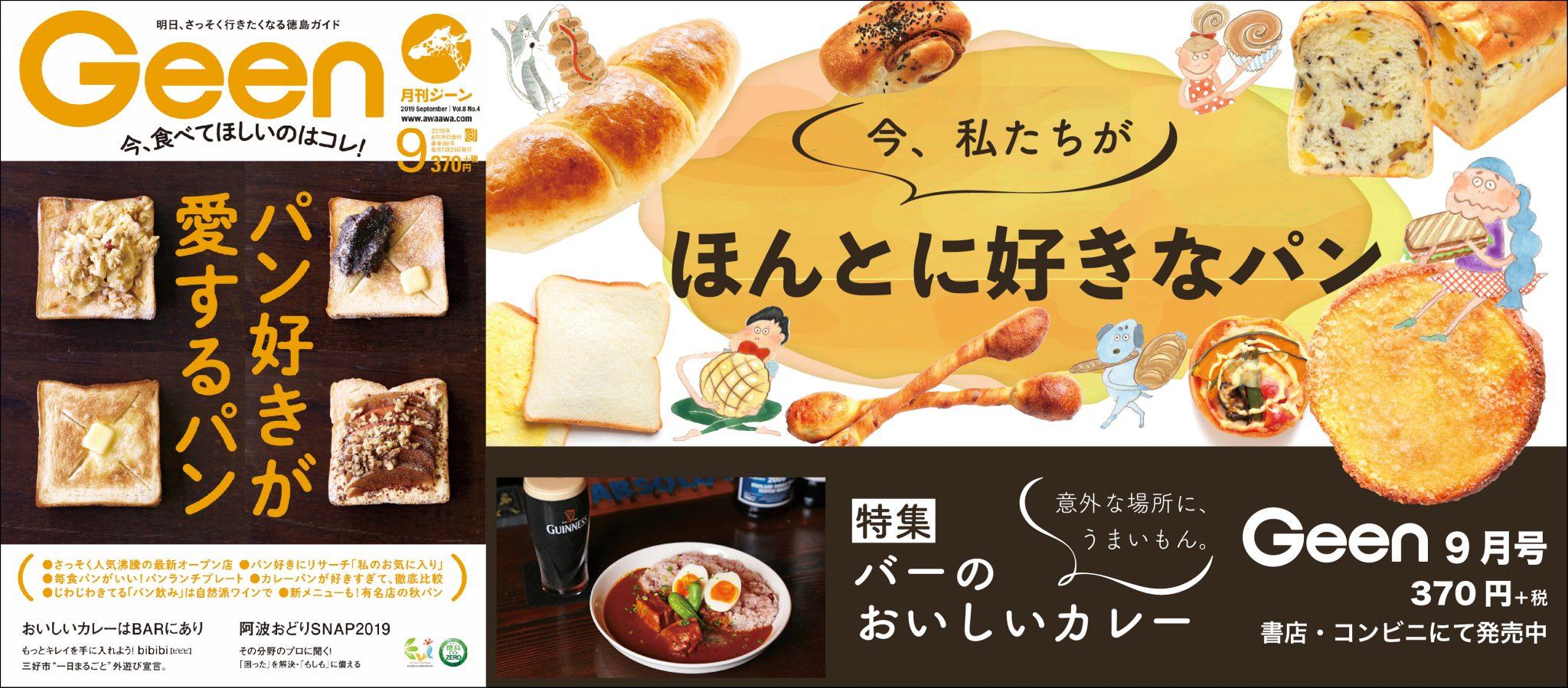Geen2019年9月号  8/24発売! 特集は「パン好きが愛するパン」