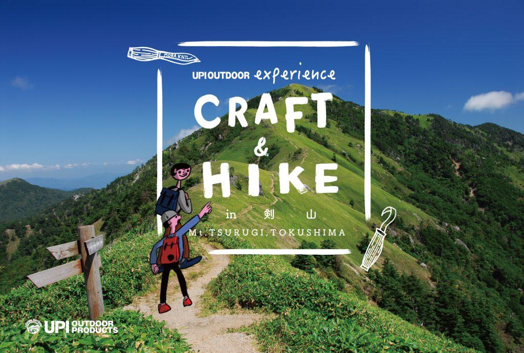 《10月4~6日開催!》剣山でのアウトドアワークショップ『CRAFT&HIKE in 剣山』