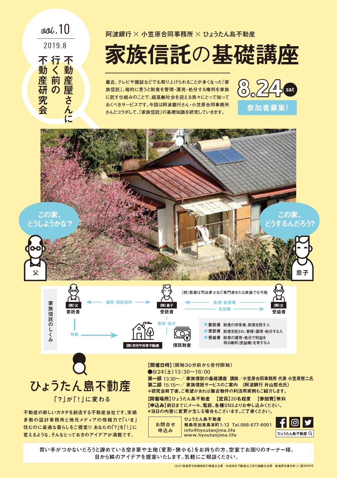 《徳島市/ひょうたん島不動産》家族信託の基礎講座