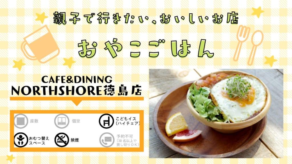 《おやこごはん/徳島市》CAFE&DINING NORTHSHORE(ノースショア)徳島店