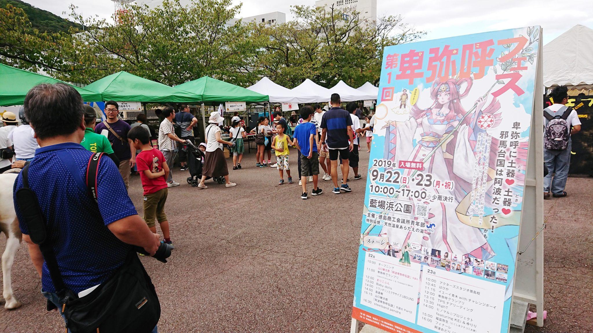 【イベントレポート/徳島市】謎にみちた『第1回卑弥呼フェス』に行ってみた。