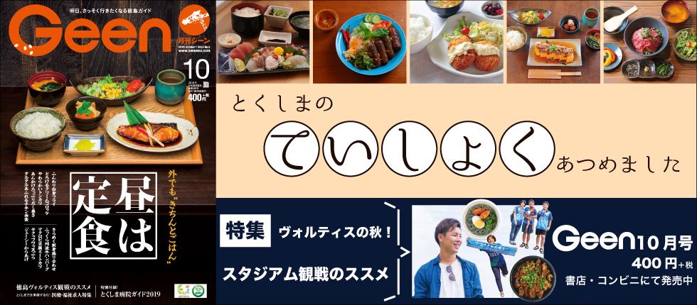 "Geen2019年10月号  9/24発売! 特集は「外でも""きちんとごはん"" 昼は定食」"