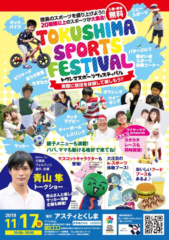 11/17(日)》親子で楽しめるスポーツイベント『トクシマスポーツ ...