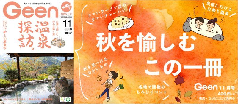 """Geen2019年11月号  10/24発売! 紅葉も楽しむ秋の日帰り旅""""温泉探訪"""""""