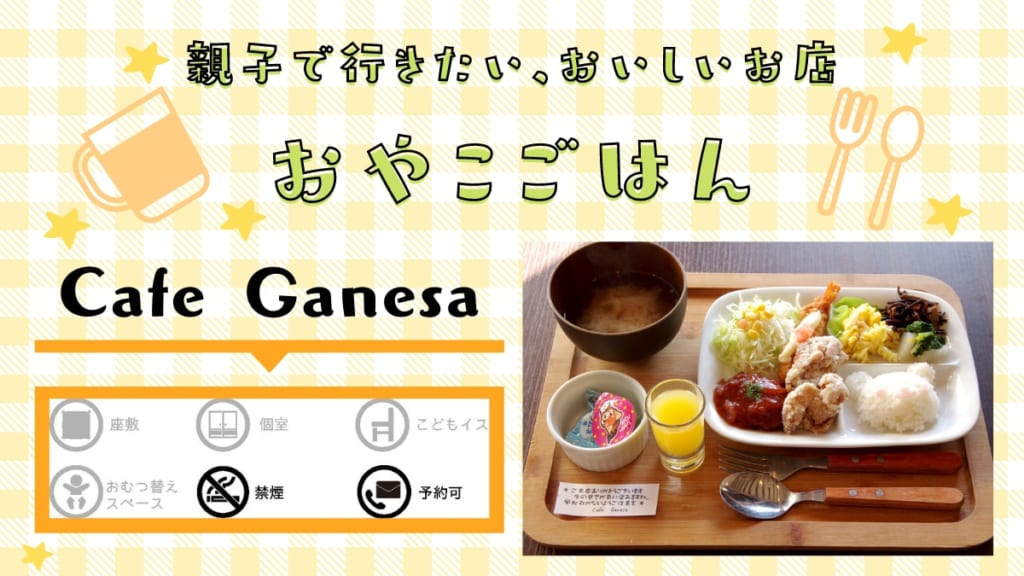 《おやこごはん/北島町》Cafe Ganesa(カフェガネーシャ)