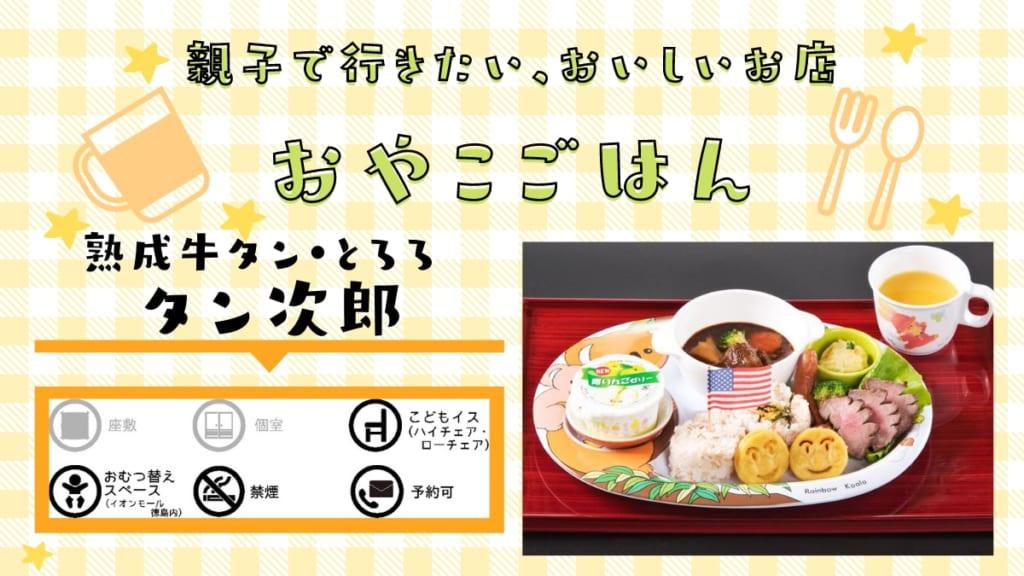 《おやこごはん/徳島市》熟成牛タン・とろろ タン次郎