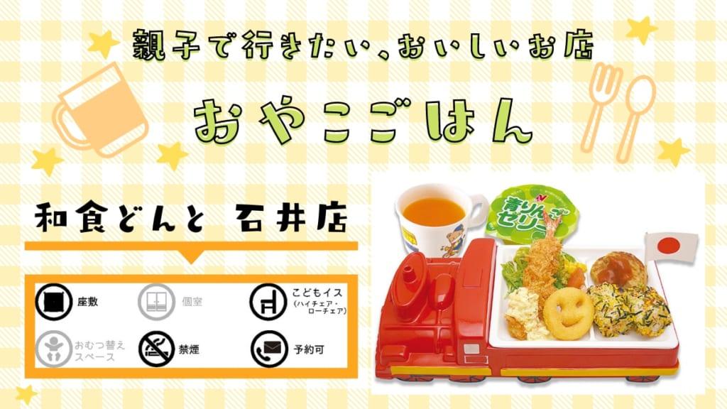 《おやこごはん/石井町》和食 どんと 石井店