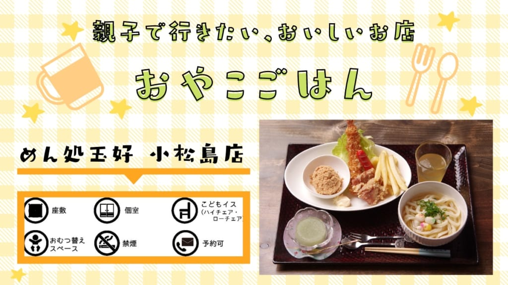 《おやこごはん/小松島市》めん処 玉好(たまよし)小松島店
