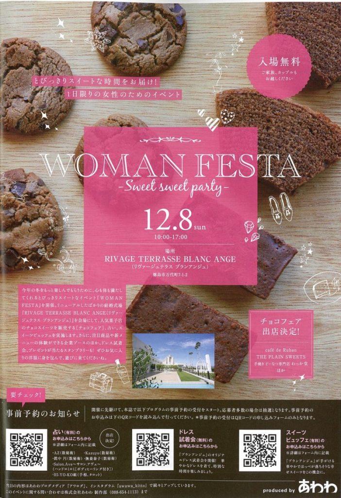 12月8日(日)開催! WOMAN FESTA-Sweet sweet party-企業ブースをご紹介♪