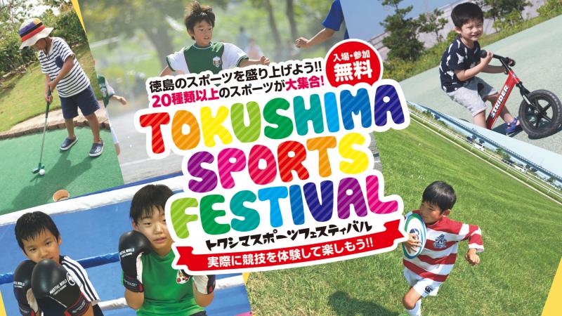 《11/17(日)》親子で楽しめるスポーツイベント『トクシマスポーツフェスティバル』開催!
