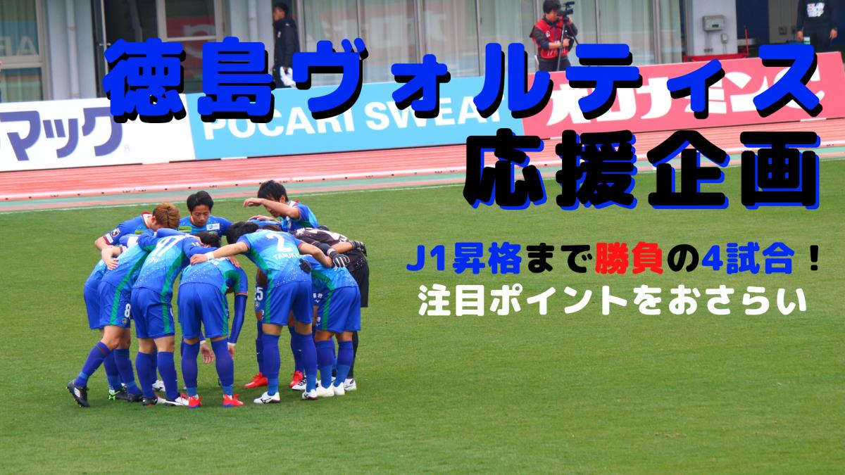 《スポーツ》徳島ヴォルティス J1昇格まで勝負の4試合! 注目ポイントをおさらい