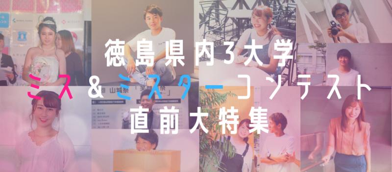 徳島県内3大学ミス&ミスターコンテスト直前大特集