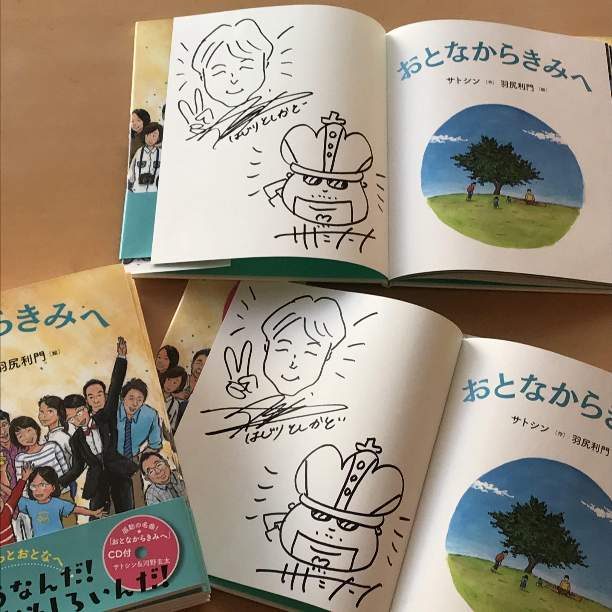 《あわわ絵本/おとなからきみへ》 「おとなっておもしろいメッセージ募集」受賞発表!!