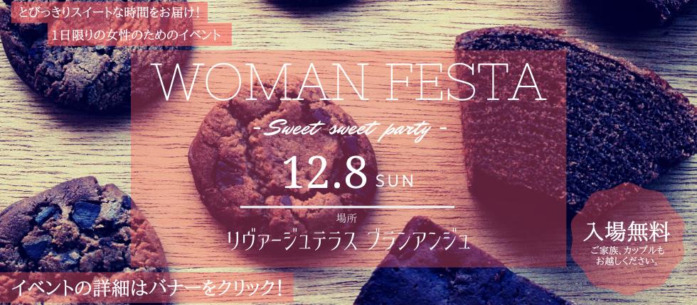 WOMAN FESTA-Sweet sweet party-