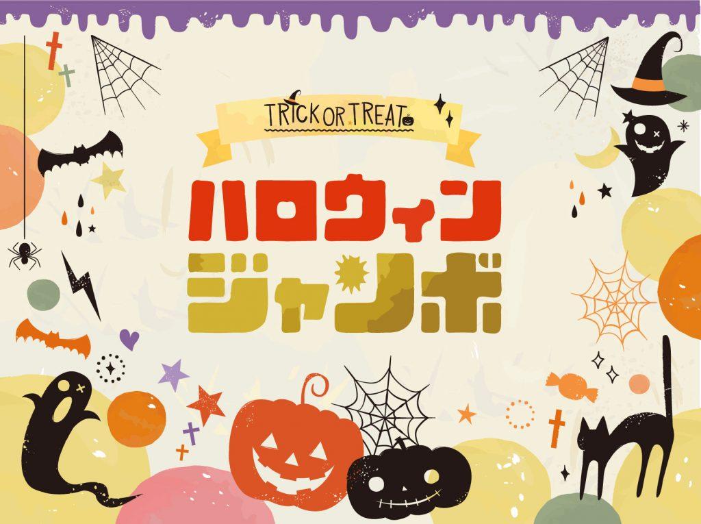 《ハロウィンジャンボ》10月18日(金)まで発売中!
