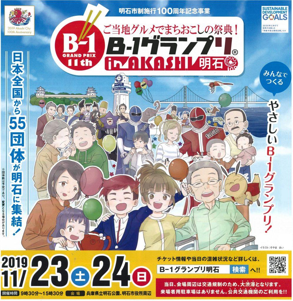 《兵庫県/B-1グランプリin明石》11/23・24開催! ご当地グルメでまちおこしの祭典!