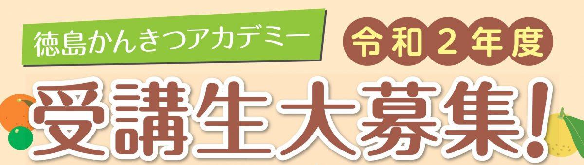 すだち・みかん・ゆず、徳島県は柑橘王国! かんきつアカデミー 受講生募集