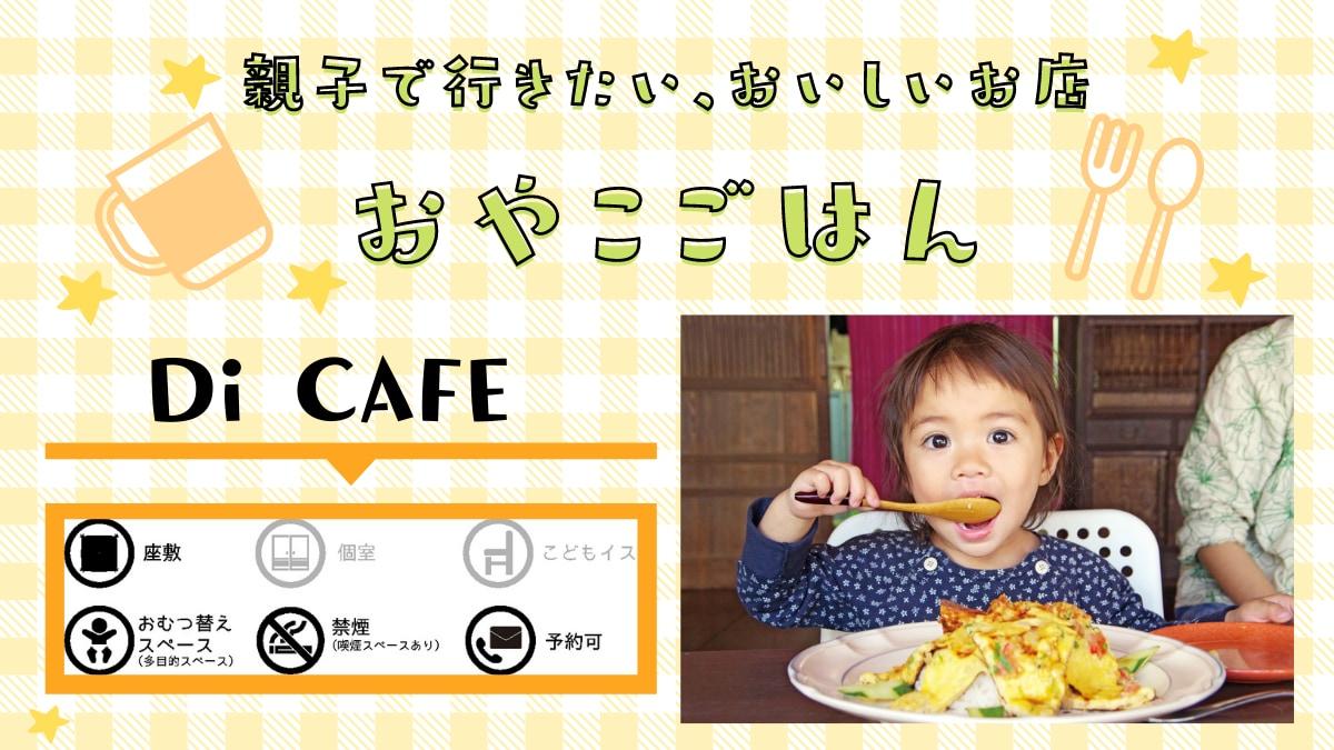 《おやこごはん/小松島市》Di CAFE(ディ カフェ)