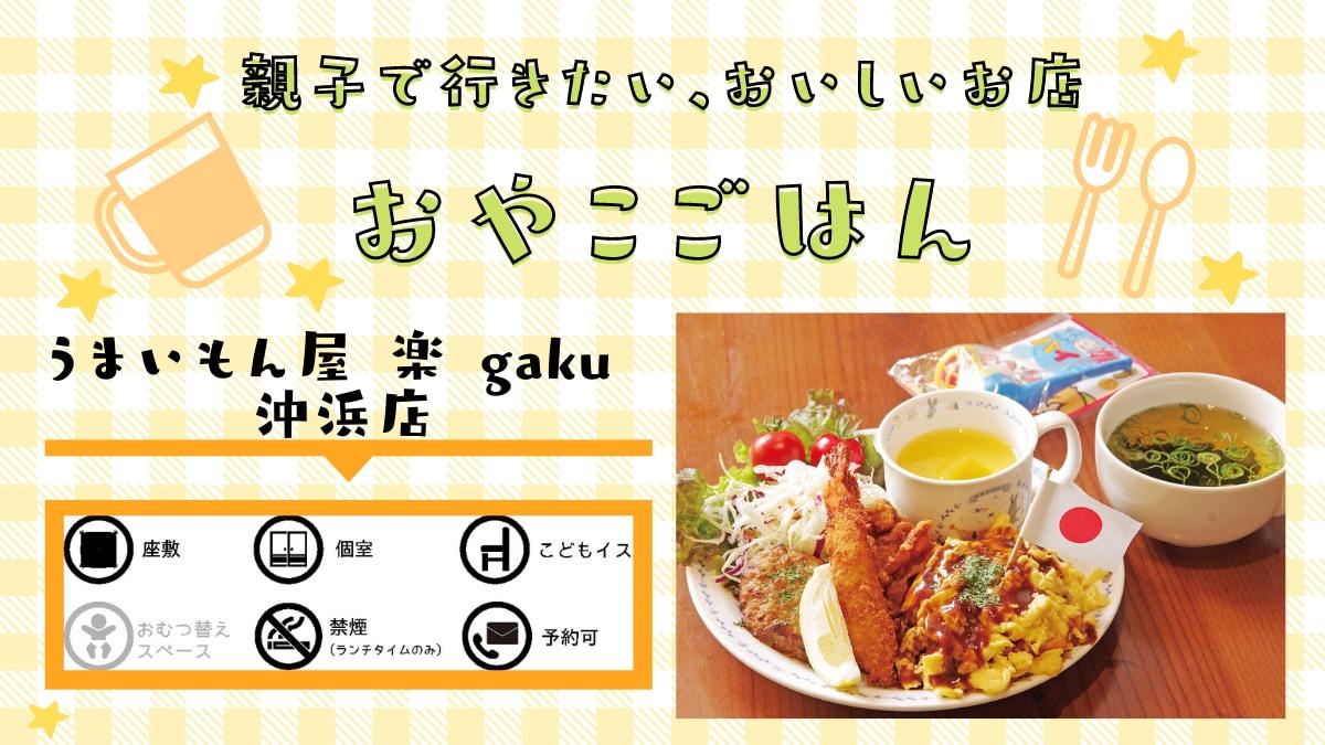 《おやこごはん/徳島市》うまいもん屋 楽 gaku 沖浜店