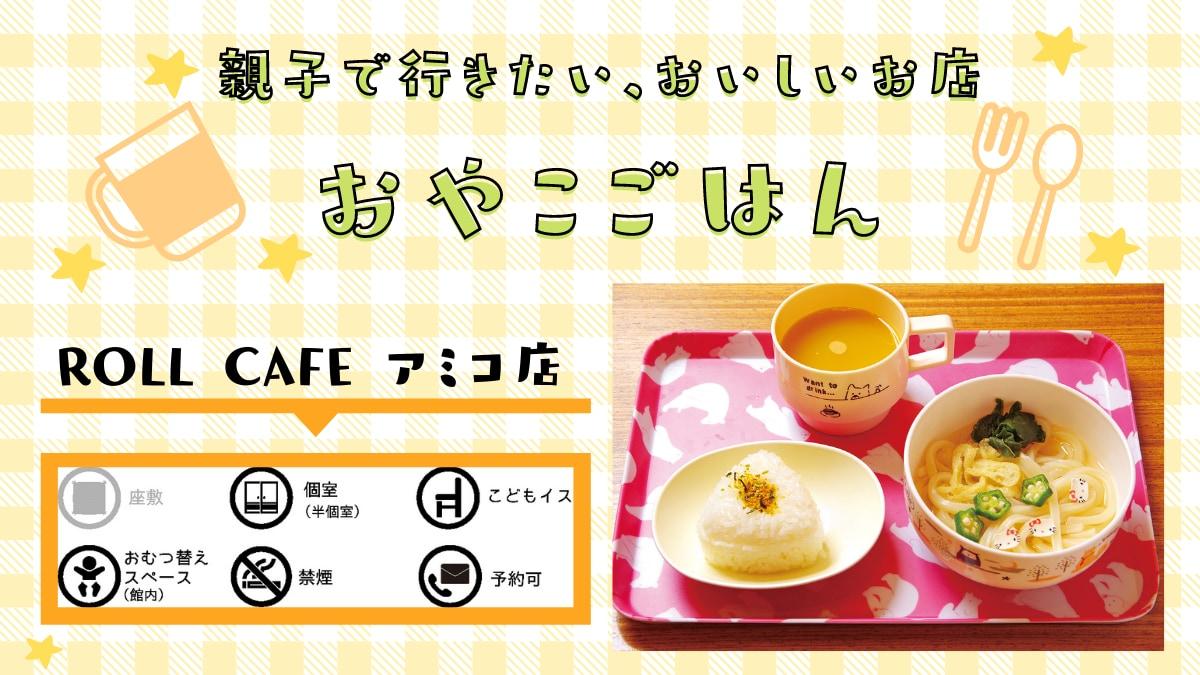《おやこごはん/徳島市》ROLL CAFE アミコ店