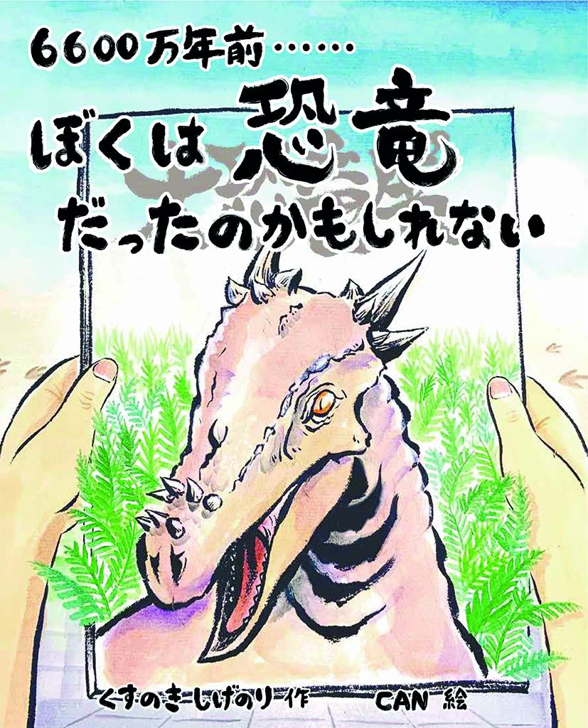 くすのきしげのりさんが初めて描く、恐竜をテーマにした家族の愛の物語!