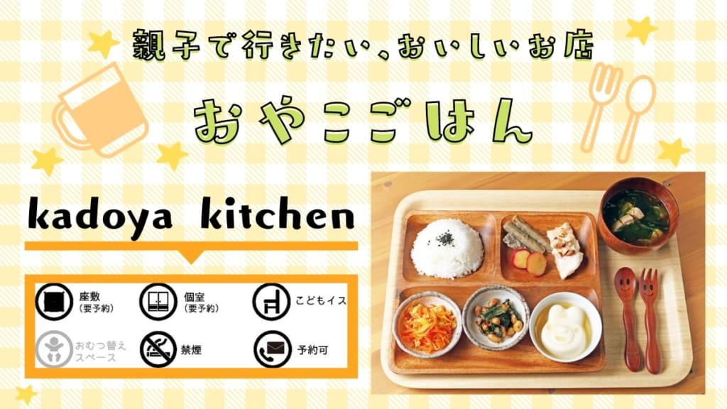 《おやこごはん/松茂町》kadoya kitchen(カドヤキッチン)