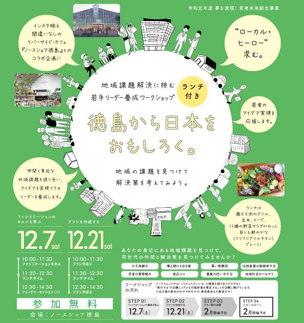 《地域課題解決に挑む若手リーダー養成ワークショップ》徳島から日本をおもしろく。 新しい仲間と一緒に地域課題を語らい、アイデアを実現! 参加無料&おしゃれなランチ付♪