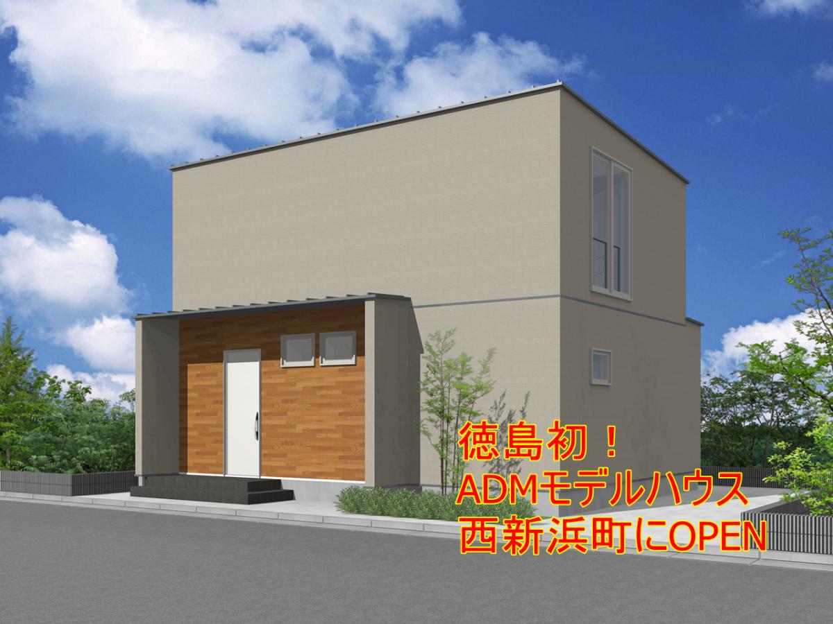 【住宅イベント】徳島初!アトリエ建築家によるADMモデルハウス誕生! わくわくいっぱいのプレオープンイベントを開催(エソラハウス)