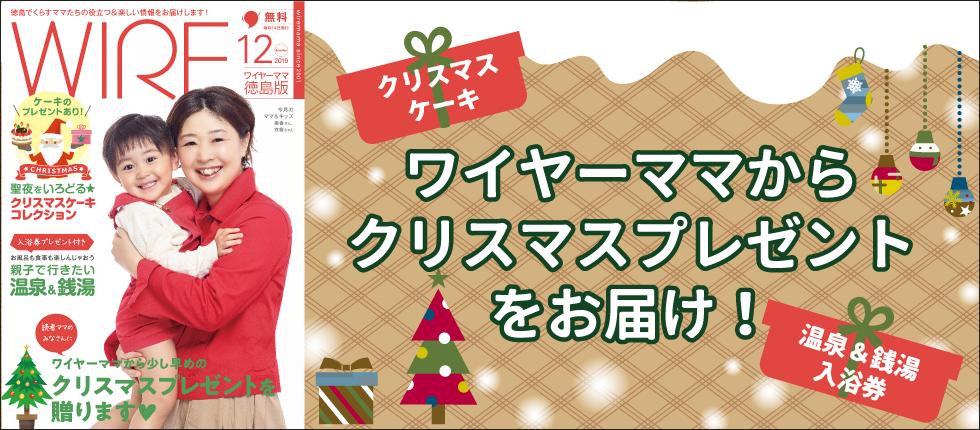 月刊ワイヤーママ12月号 県内各地で11/12より無料配布!「クリスマスケーキコレクション」「親子で行きたい温泉&銭湯」少し早めのクリスマスプレゼント付き♡
