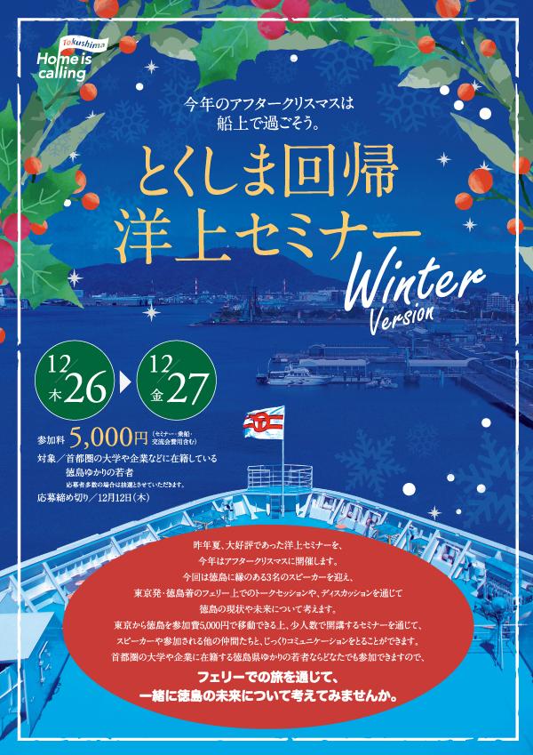 《とくしま回帰洋上セミナーWinterVersion》アフタークリスマスは船上で、新しい仲間と楽しく過ごしておトクに帰省♪