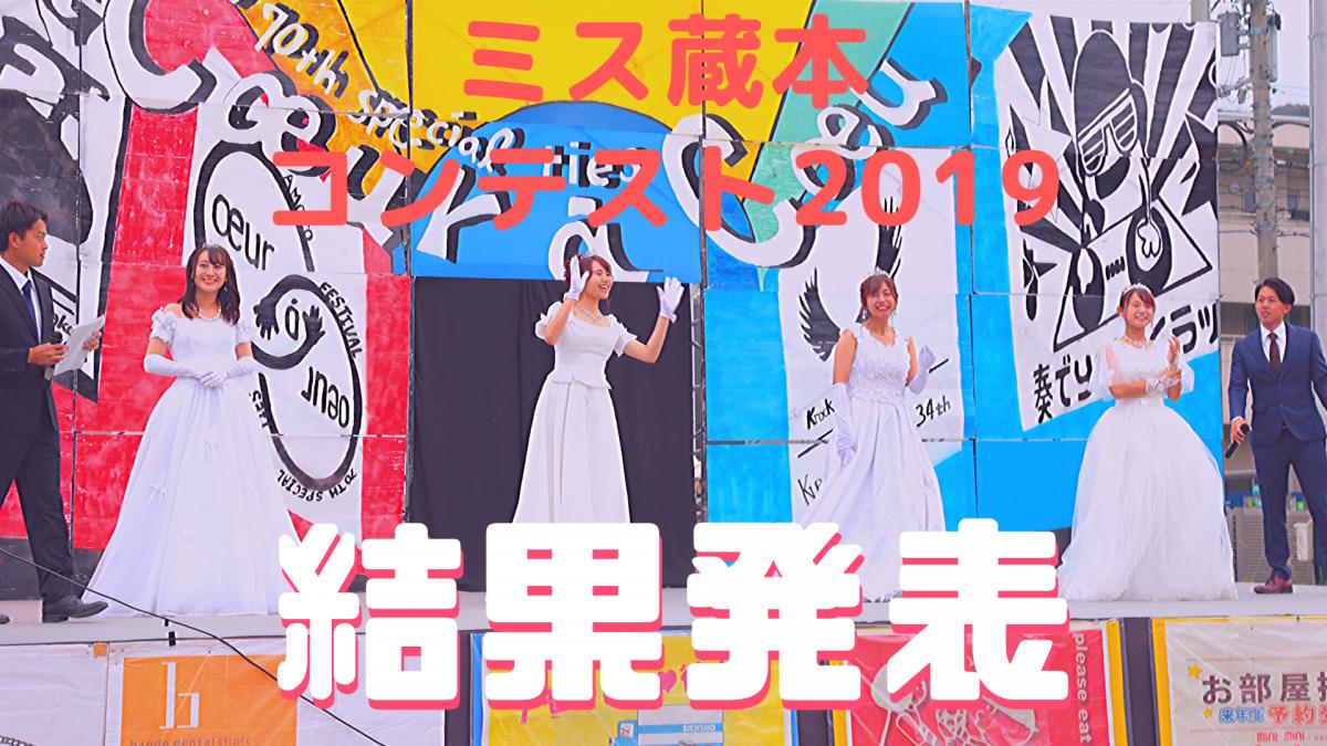 【連載】令和初のグランプリは誰の手に!? 徳島大学ミス蔵本は君に決定!