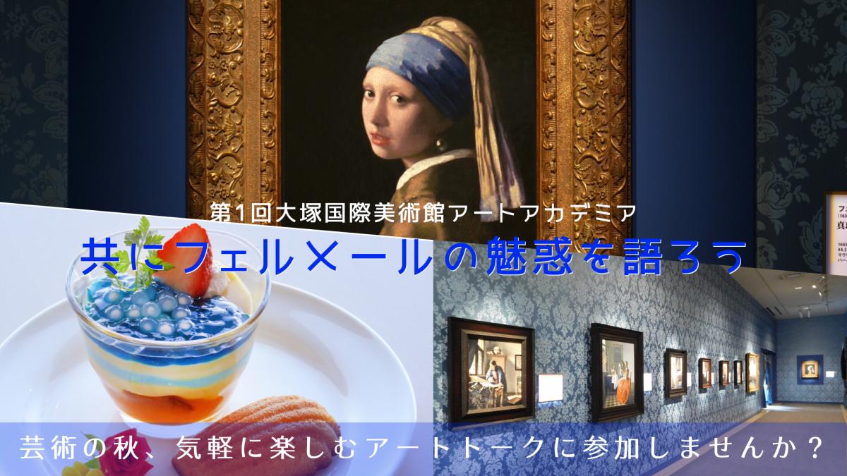 大塚国際美術館で感じる芸術の秋! フェルメールの魅力に触れるアートイベントは絶対行かなきゃソン!