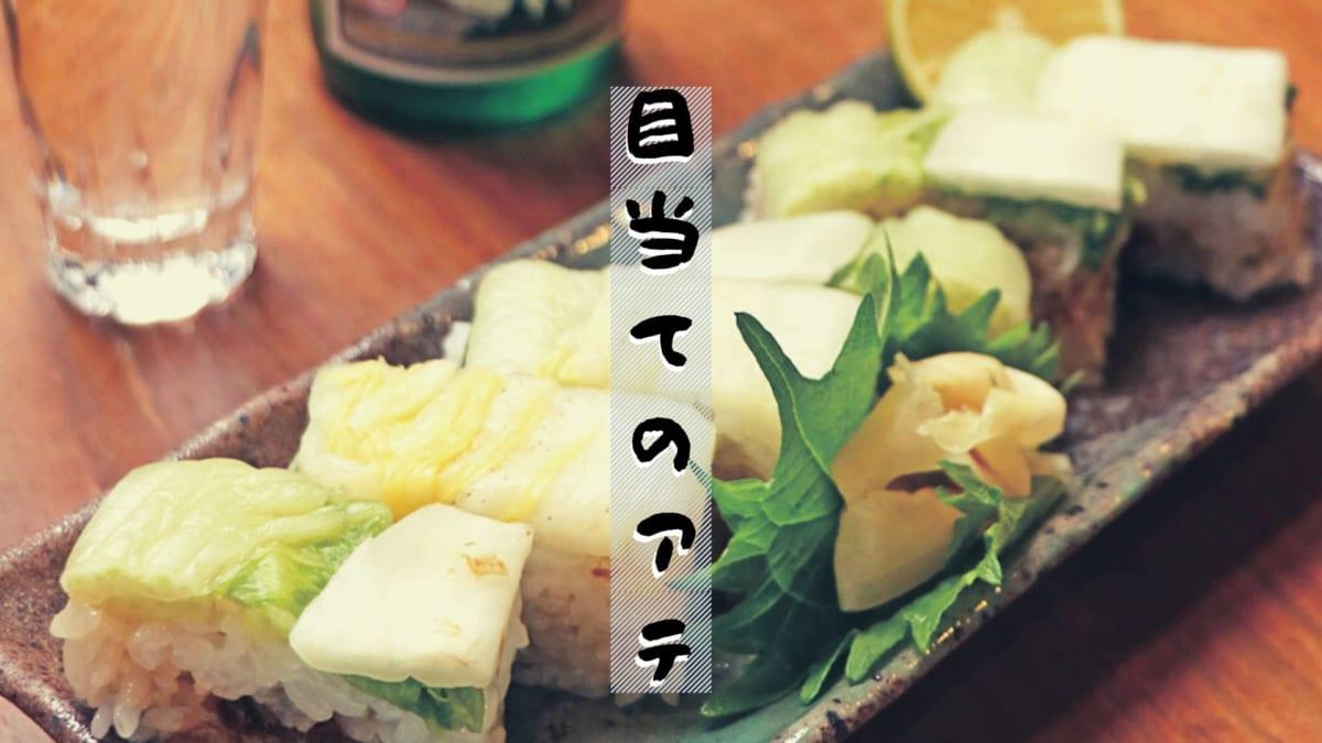 """《徳島市/寄り処 のんちゃん》酒場に通わせる""""目当てのアテ""""!白菜押し寿司"""