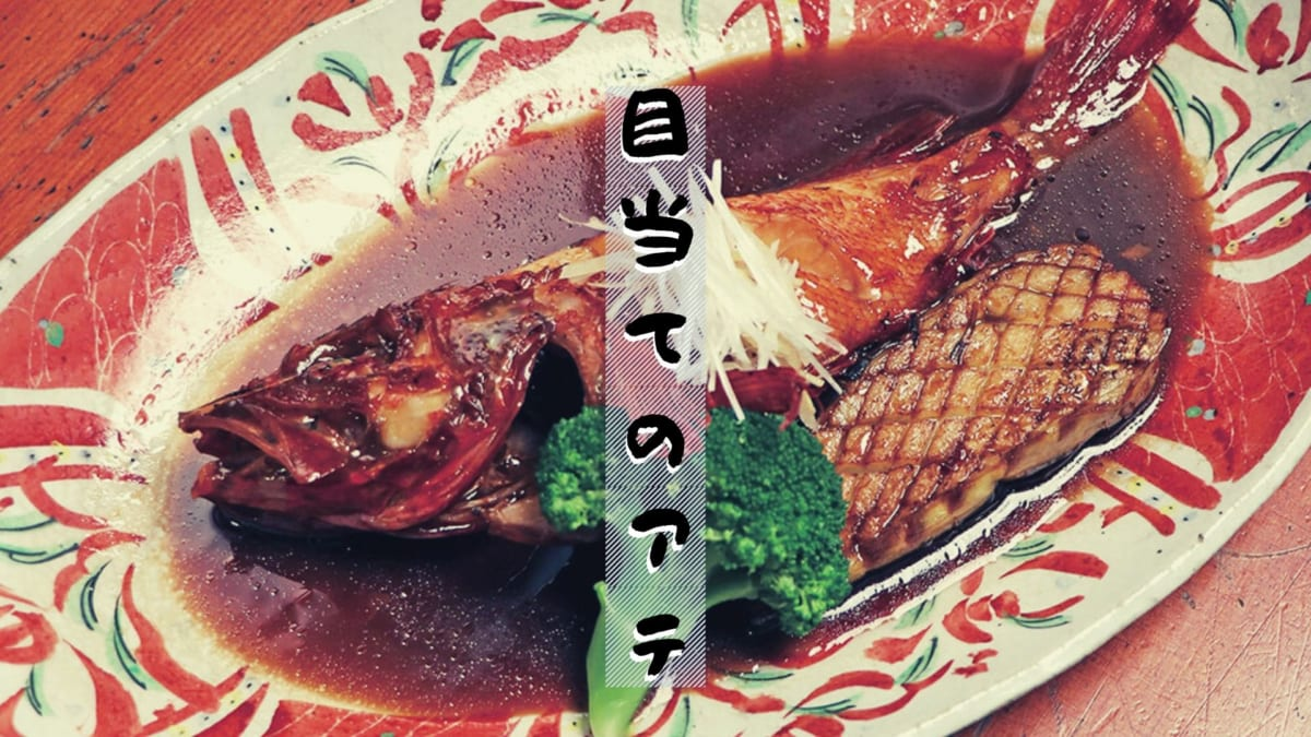 """《阿波市/ろばた焼き 利吉(りきち)》酒場に通わせる""""目当てのアテ""""!キンキの煮付け"""