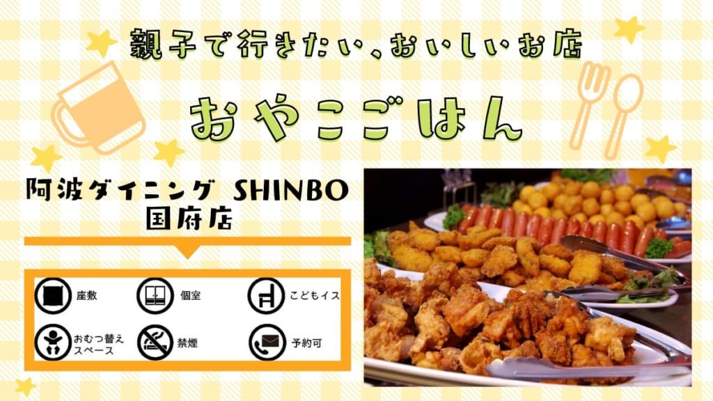 《おやこごはん/徳島市》阿波ダイニング SHINBO 国府店