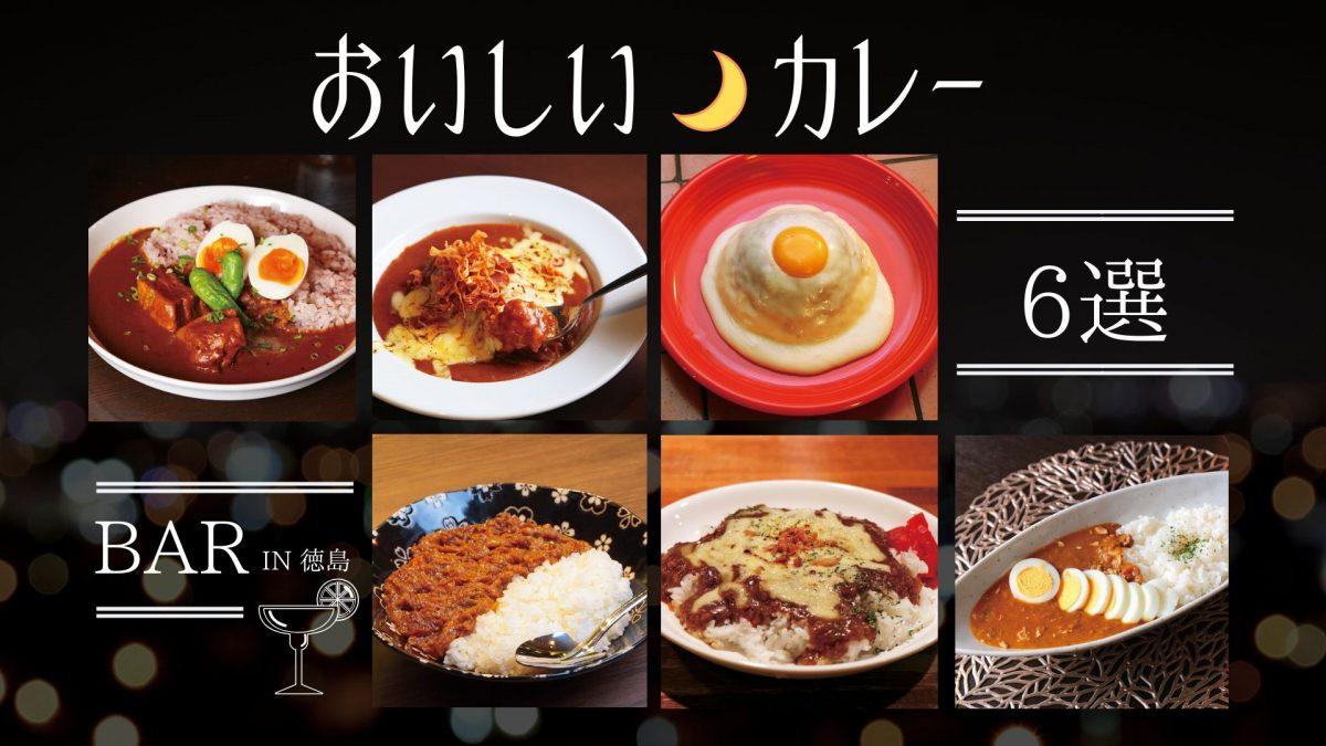 《まとめ》今夜はBARへ!徳島市内のおいしいカレー6選