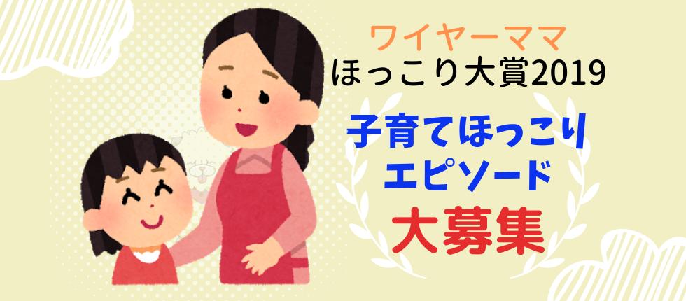 ワイヤーママほっこり大賞2019