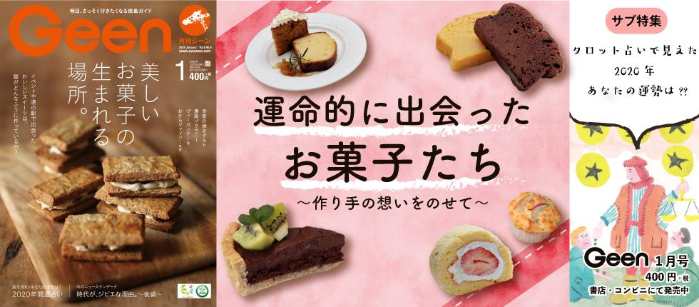 Geen2020年1月号  12/24発売!『美しいお菓子の生まれる場所。』『2020年開運占い』『時代が、ジビエな理由(わけ)。~後編~』