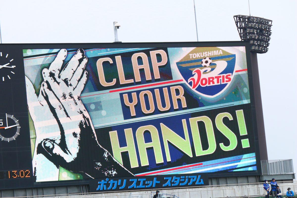 《スポーツ・サッカー》J1昇格まであと2勝! 徳島ヴォルティス ホーム最終戦