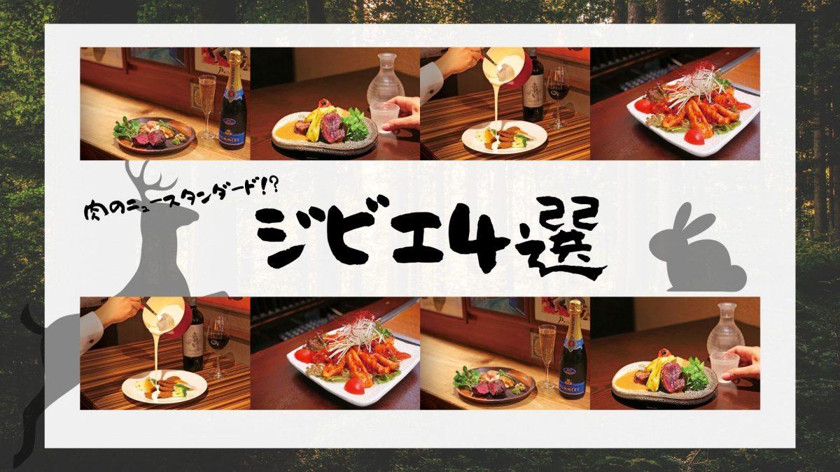 《まとめ》肉のニュースタンダード!?徳島のジビエ4選