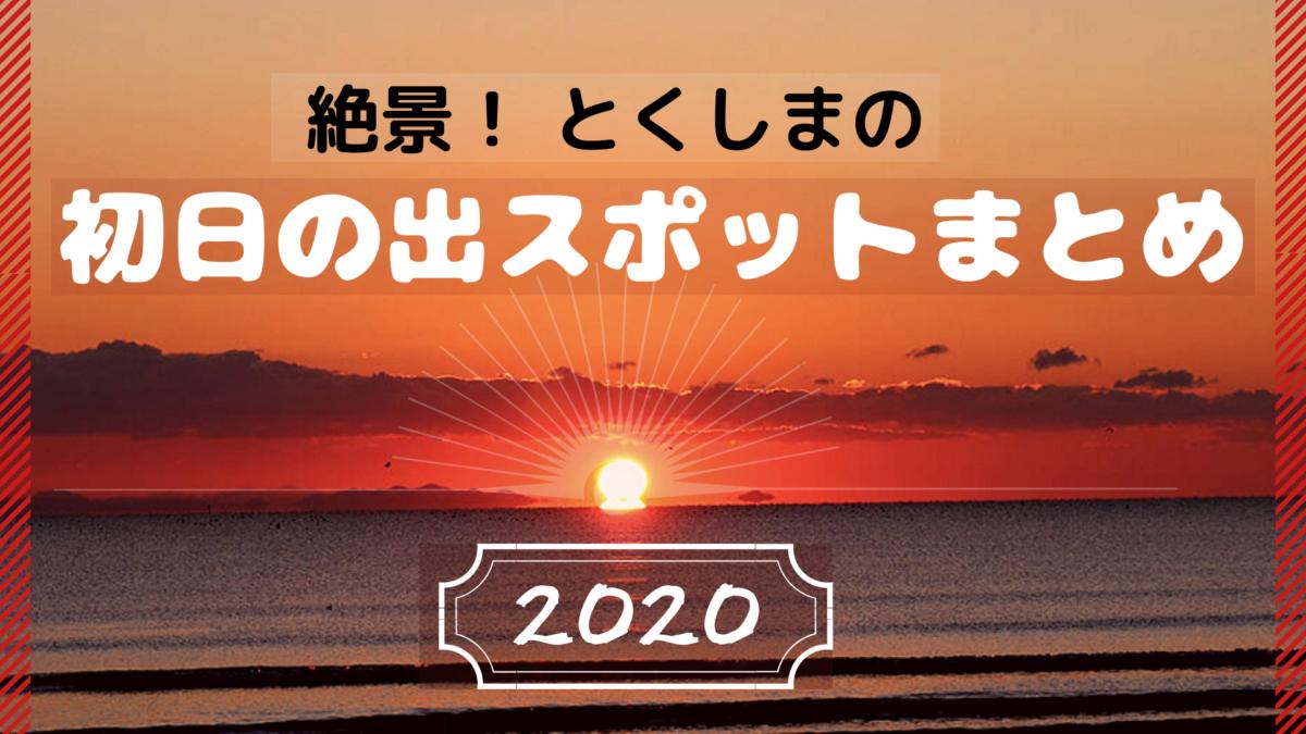 """《まとめ》絶景! 2020年徳島の""""初日の出スポット""""7選"""