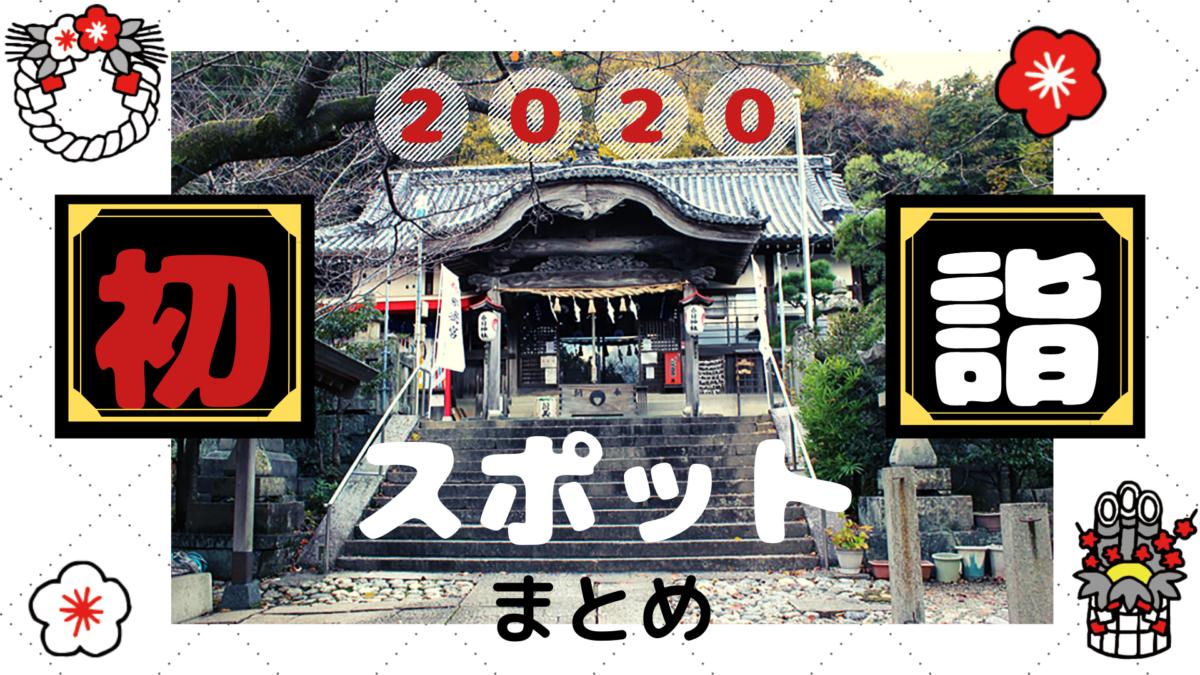 《まとめ》2020徳島のおすすめ初詣スポットを要チェック! より良き年になりますように~!