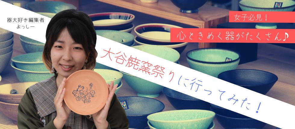 《イベントレポート》女子必見! 心ときめく器がたくさん『大谷焼窯まつり2019』