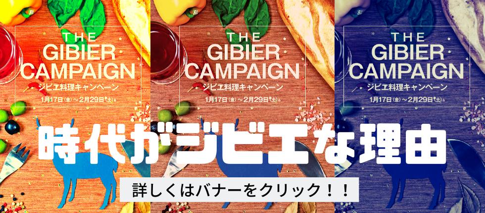 ジビエ料理キャンペーン