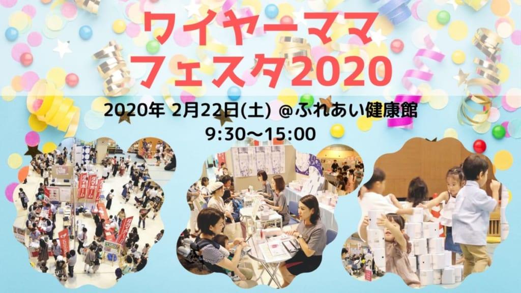 《2/22(土)》好評につき第三弾!『ワイヤーママフェスタ2020spring』開催!