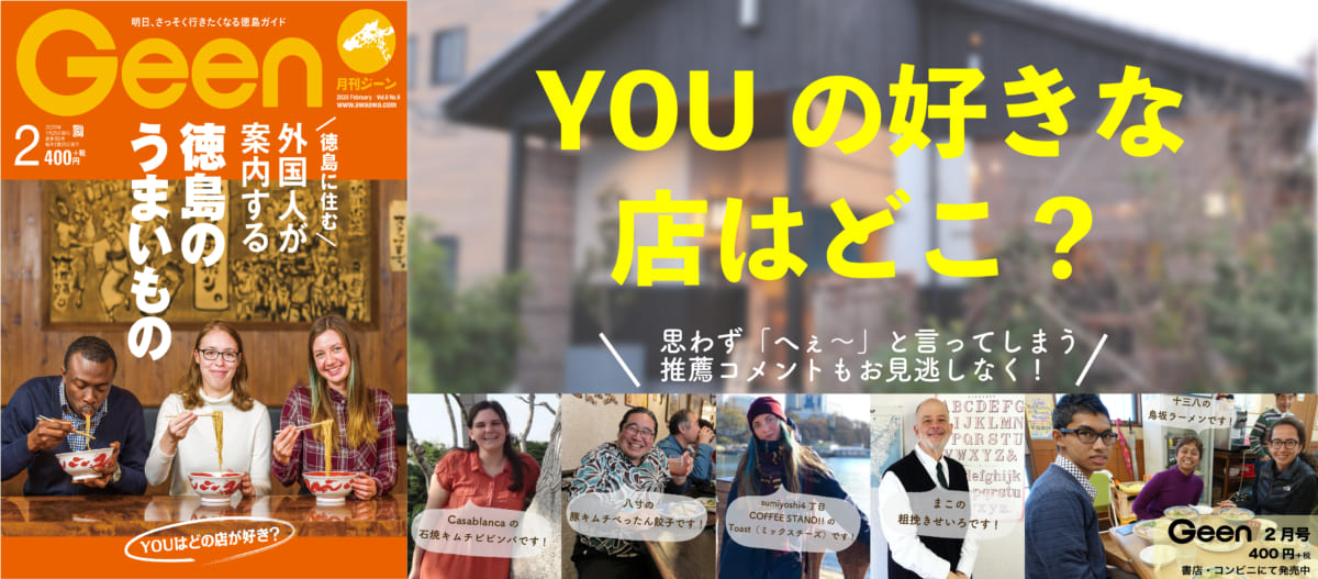 Geen2020年2月号  1/24発売!『外国人が案内する徳島のうまいもの』『阿波ふうどメニューフェア 阿波天ぷら』『リノベーション・リフォーム』