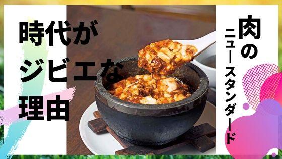 肉のニュースタンダード!?徳島で食すおいしいジビエ④《3選》