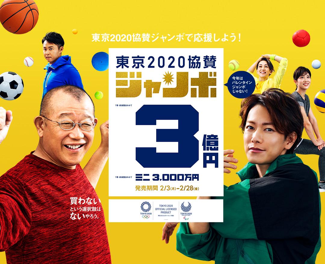 《東京2020協賛ジャンボ宝くじ》2月3日(月)~28日(金)発売!