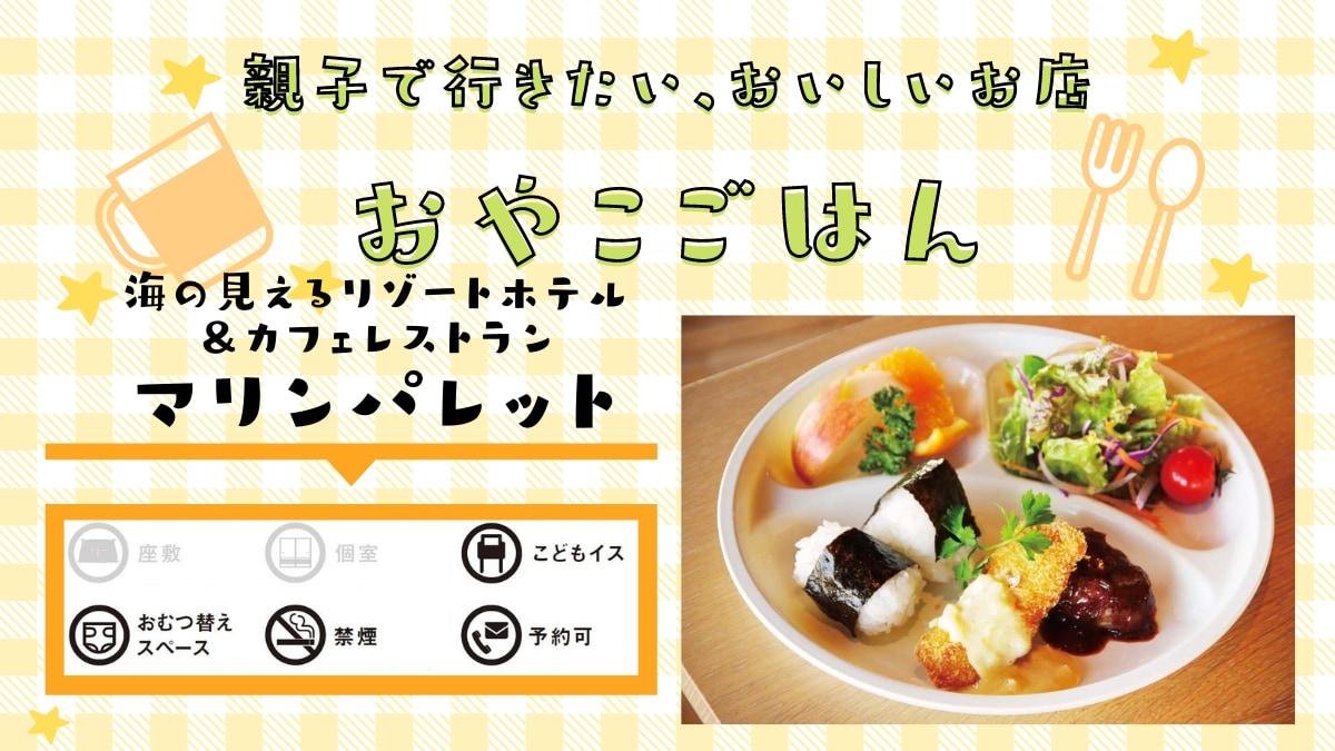 《おやこごはん/徳島市》海の見えるリゾートホテル&カフェレストランマリンパレット