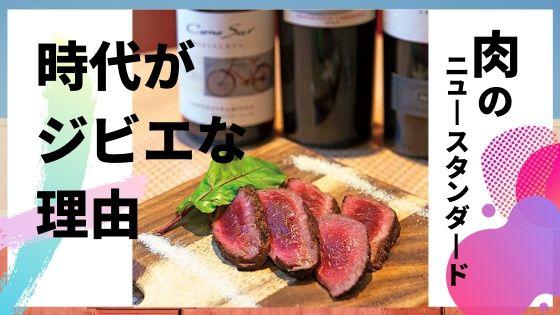 肉のニュースタンダード!?徳島で食すおいしいジビエ②《2選》